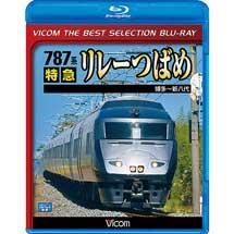 ビコムベストセレクションBDシリーズ 787系特急リレーつばめ博多~新八代