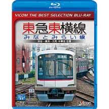 ビコムベストセレクションBDシリーズ 東急東横線・みなとみらい線 渋谷~横浜~元町・中華街 往復