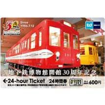 地下鉄博物館「開館30周年記念乗車券 東京メトロ24時間券」発売