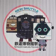 埼玉新都市交通で,駅に「イメージパネル」掲出