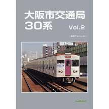 大阪市交通局 30系 Vol.2―車両アルバム.24―