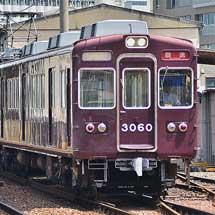 阪急3060編成が正雀へ