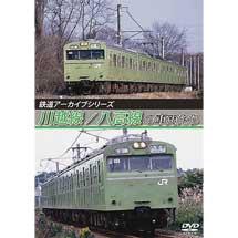 鉄道アーカイブシリーズ川越線/八高線の車両たち