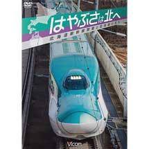 ビコム鉄道スペシャルはやぶさは北へ ~北海道新幹線開業と在来線の変化~
