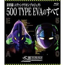 新幹線:エヴァンゲリオンプロジェクト500 TYPE EVAのすべて(ブルーレイ)