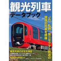 双葉社スーパームック観光列車データブック