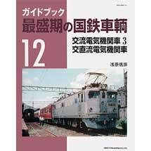 ガイドブック最盛期の国鉄車輌12