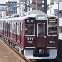 阪急1000系1009編成が宝塚線で営業運転を開始