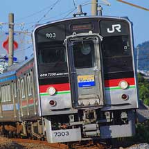 『まるがめ婆娑羅まつり』にともなう増結・臨時列車の運転