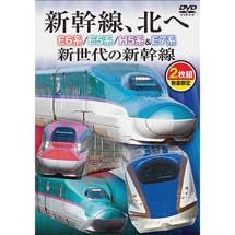 新幹線、北へ E6系/E5系/H5系&E7系 新世代の新幹線(DVD二枚組)
