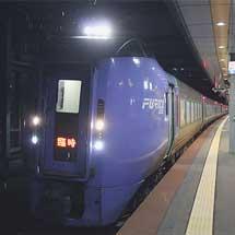根室本線で臨時快速列車の運転