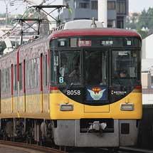 京阪8000系に8両編成表示ステッカー