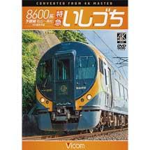 ビコム ワイド展望 4K撮影作品8600系 いしづち予讃線 松山〜高松