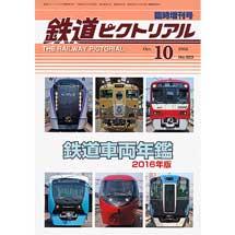 鉄道ピクトリアル 2016年10月 臨時創刊号鉄道車両年鑑 2016年版