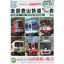 全国登山鉄道‰会完全データ DVD BOOK