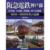 阪急電鉄神戸線伊丹線、今津線、甲陽線、 神戸高速線 1950~1980年代の記録