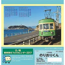 「江ノ電乗車券付フォトカレンダー2017」発売