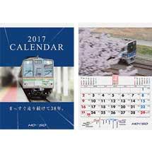 「2017年北総鉄道カレンダー」発売
