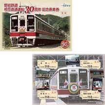 「野岩鉄道相互直通運転30周年記念乗車券」発売