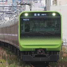 山手線でE235系を使用した「ノンストップ山手線 しながわ夢さん橋」号が運転される