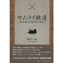 サムライ鉄道-九州鉄道草創期の物話-