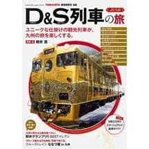 JR九州D&S列車の旅