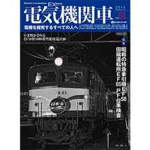 電気機関車EXVol.01 2016 Autumn