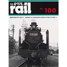 レイルNo.100