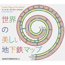世界の美しい地下鉄マップ166都市の路線図を愉しむ