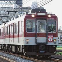 近鉄 鮮魚列車の運用に2610系が充当される