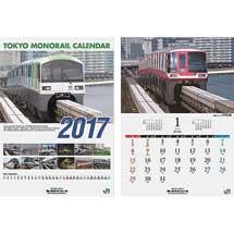「2017年東京モノレールオリジナルカレンダー」発売
