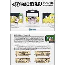 「『銀河鉄道999デザイン電車』復活記念乗車券」発売