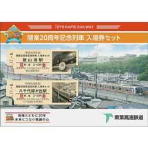 東葉高速鉄道「開業20周年記念列車 入場券セット」を発売