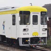 甘木鉄道AR401が塗装変更される