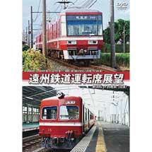 2000形(モハ2001号、クハ2101号)/ 30形(吊り掛け式モハ25号、クハ85号)遠州鉄道運転席展望新浜松⇔西鹿島(往復)