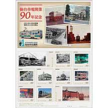 オリジナルフレーム切手「仙台市電開業90年記念」発売