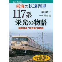 東海の快速列車117系栄光の物語