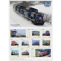 「日本の寝台列車」オリジナルフレーム切手「北海道編」先行申込開始