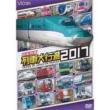 ビコム 列車大行進シリーズ日本列島列車大行進2017