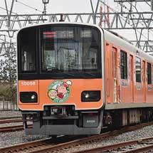 東武50050系「クレヨンしんちゃんラッピングトレイン〜ボーちゃんデザイン〜」運転開始