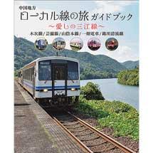 中国地方 ローカル線の旅ガイドブック~愛しの三江線~