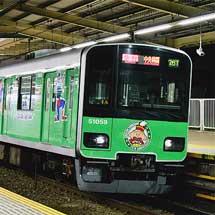東武50050系「クレヨンしんちゃんラッピングトレイン〜マサオくんデザイン〜」運転開始
