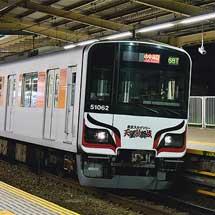 東武50050系に「東京スカイツリー 天望歌舞伎」PRラッピング