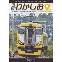 ビコム ワイド展望 4K撮影作品 特急わかしお 9号東京~安房鴨川