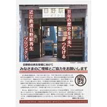 滋賀県日野町「日野駅再生プロジェクト」実施