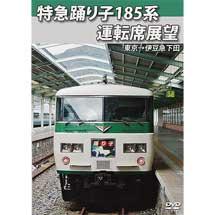 特急踊り子185系運転席展望東京→伊豆急下田