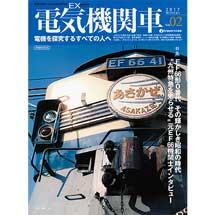 電気機関車EXVol.02
