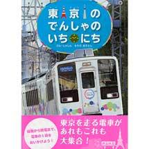 こみね のりもの 写真えほん 3東京のでんしゃのいちにち