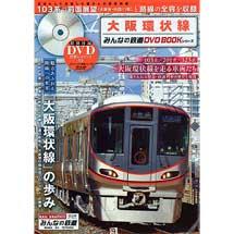 大阪環状線みんなの鉄道 DVD BOOK シリーズ