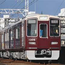 阪急1306編成が試運転を実施